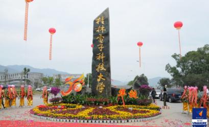 Đại học Công nghiệp điện tử Quế Lâm