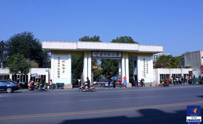 Đại học Sư phạm Vân Nam