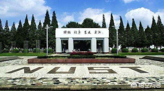 Đại học khoa học và công nghệ Nam Kinh